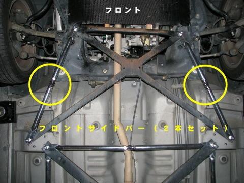 フロントモノコックバー  DA0150-FSF-00