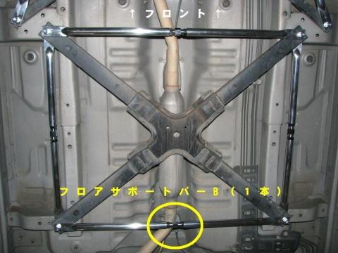 リヤモノコックバー  DA0150-FSM-15