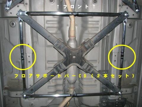 リヤモノコックバー  DA0150-FSM-16